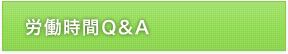 労働時間Q&A