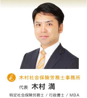 木村社会保険労務士事務所 木村満  / 社会保険労務士 / 行政書士